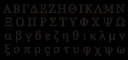 Abjad Yunani - Yunani Kuno - Daftar Abjad Yunani - Huruf Yunani