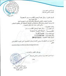 عضوية المجلس العالمي للصحافة