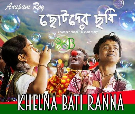 Khelna Bati Ranna, Chotoder Chobi