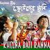 KHELNA BATI RANNA Lyrics - Chotoder Chobi   ANUPAM ROY