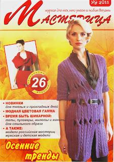 Журнал Мастерица № 9 2011