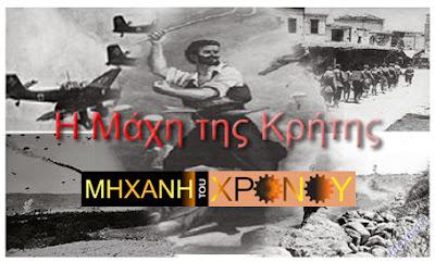 Ντοκιμαντερ Η Μαχη της Κρητης 1941