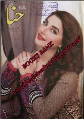 Hina Digest May 2015 pdf.