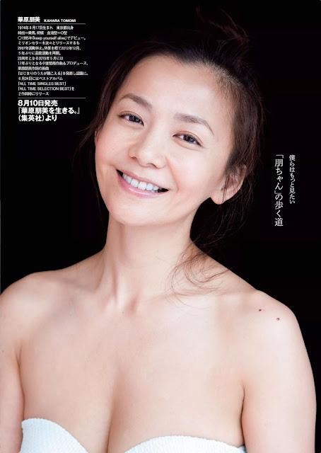 華原朋美 Tomomi Kahala Weekly Playboy 週刊プレイボーイ July 2015 Photos 8