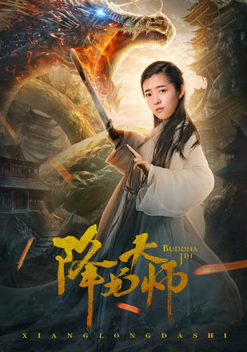 Dragon Hunter (2017)