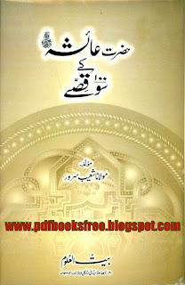 Hazrat Aisha (R.A) Ke 100 Qissay