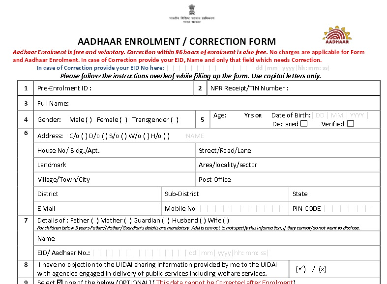 ... fill aadhar application from aadhar application form is available free