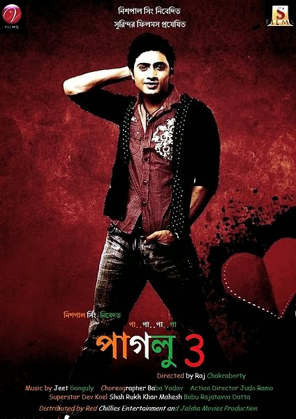 Bengali Movie paglu 3 2014 Upcoming Movies