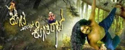 Kothi Raja Kannada Movie Review