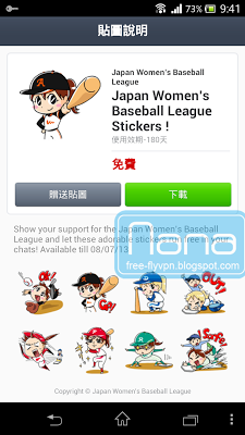 freetrial japan vpn line sticker 6.11女子プロ野球~夢、実現!~[Japan Women's Baseball League Stickers !