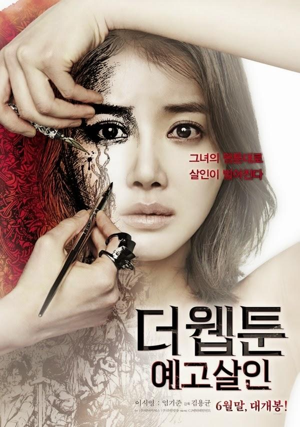 韓國電影《殺人漫畫》介紹(嚴基俊,李詩英) 1