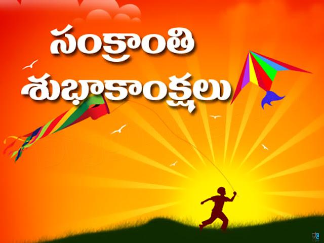 Sankranthi Subhakankshalu Telugu Greeting free wallpaper download