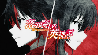 Download Rakudai Kishi no Cavalry