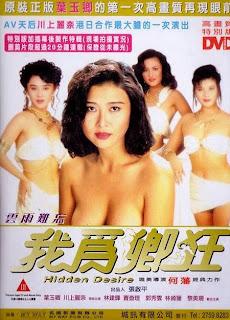 Hidden Desir 1991