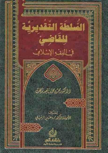 السلطة التقديرية للقاضي في الفقه الإسلامي - محمود بركات