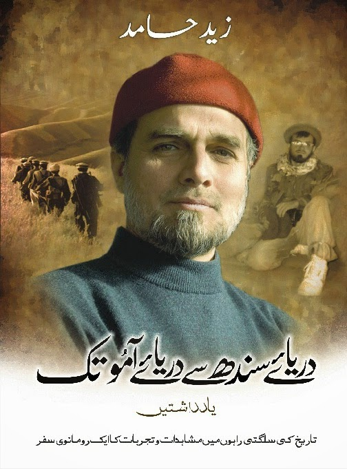 Zaid Hamid's Afghan Jihad Memoirs.