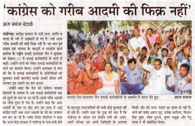 भाजपा नेता सत्यपाल जैन सफाई कर्मचारियों के समर्थन में धरना देते हुए