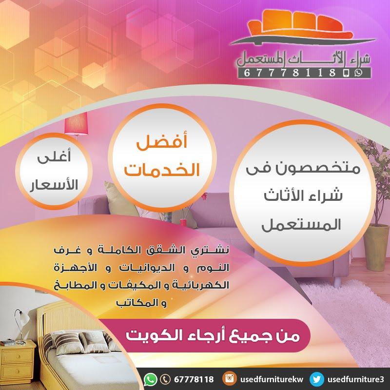 شراء اثاث مستعمل في الكويت 65000153