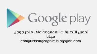 تحميل التطبيقات المدفوعة على متجر جوجل بلاى مجاناً