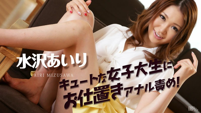 Unaribbeancop 010615-776 Airi Mizusawa 01120