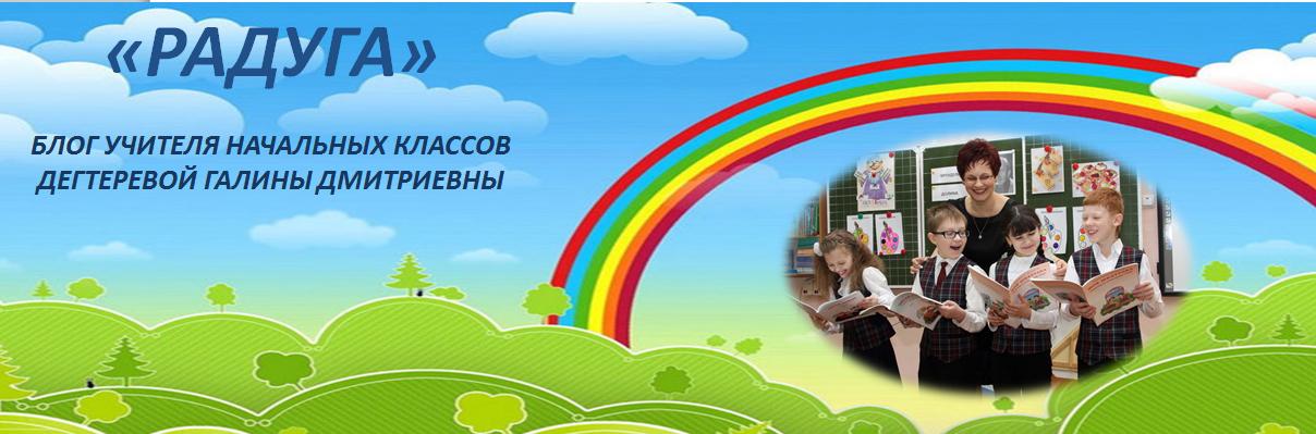 Блог Дегтеревой Галины Дмитриевны