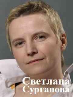 Светлана Сурганова поёт под гитару песню «В твою честь»