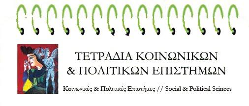 Τετράδια κειμένων πολιτικών και κοινωνικών επιστημών