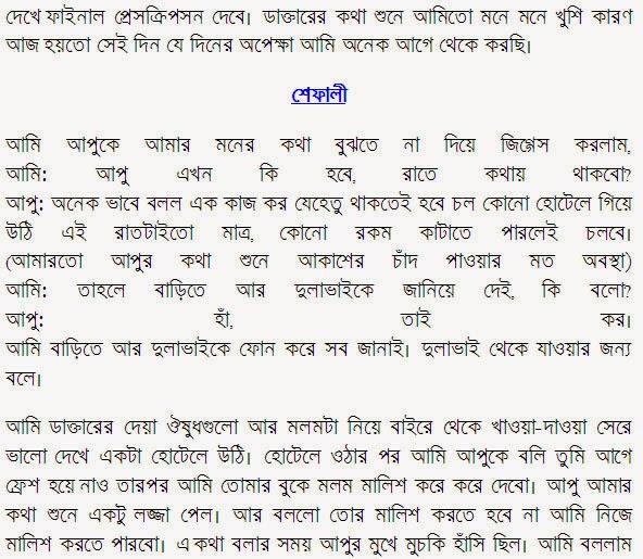 Bangla sexer galpo with font Nude Photos 37