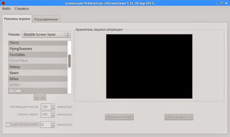 Настройка заставки экрана для энергосберегающего режима в программе XScreenSaver Ubuntu