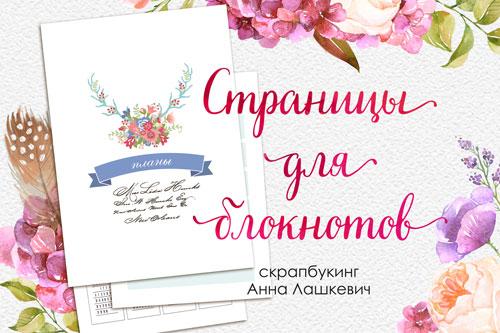 Страницы для блокнотов от Анны Лашкевич