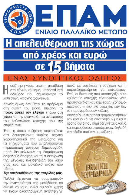 H Απελευθέρωση της Ελλάδας σε 15 βήματα