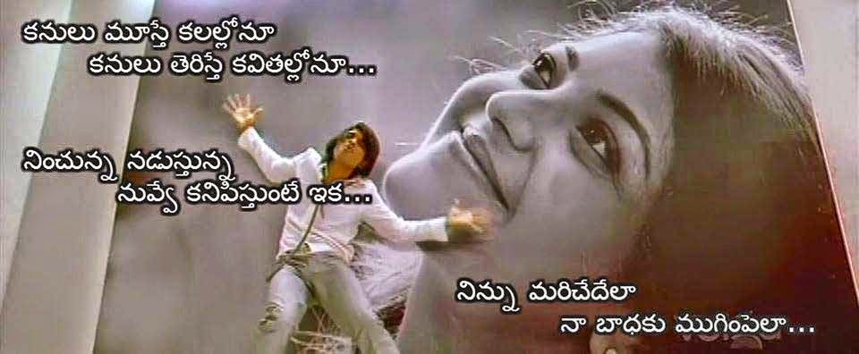 60 Best Love Quotes for Her in Telugu Gorgeous Telugu Love Quotes