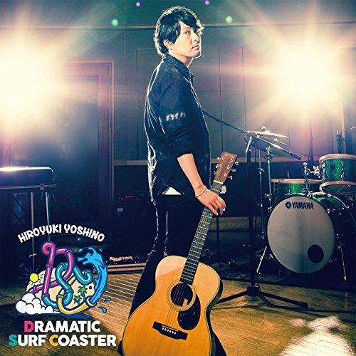 [Single] 吉野裕行 – DRAMATIC SURF COASTER (2016.08.03/MP3/RAR)