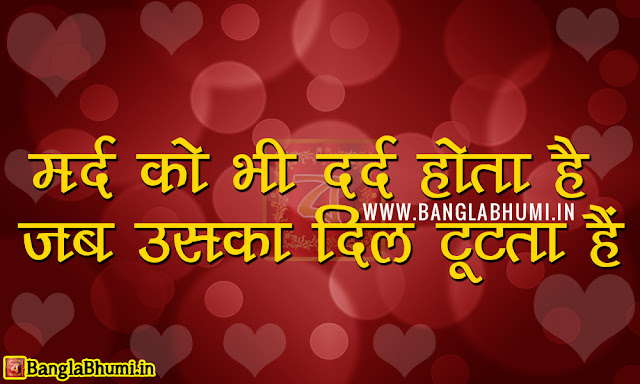 Whatsapp Hindi Love Shayari Wallpaper - Hindi Sad Love Shayari Free Download