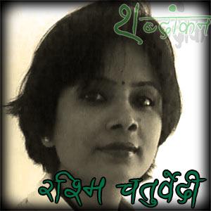 poetess rashmi chaturvedi shabdankan kavita कवियत्री रश्मि चतुर्वेदी शब्दांकन कविता कवितायेँ