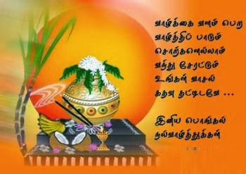 Happy Pongal 2014 Greetings HD Wallpapers in Tamil Free Download