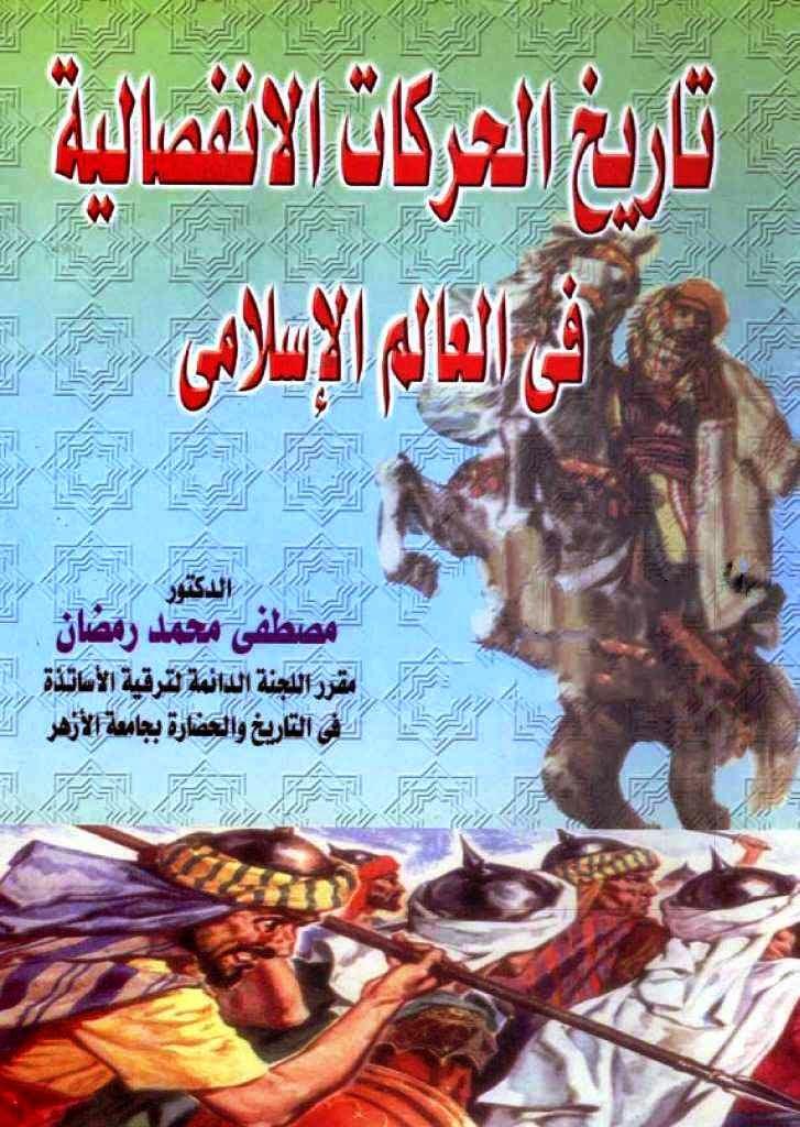 تاريخ الحركات الانفصالية في العالم الإسلامي - مصطفى محمد رمضان