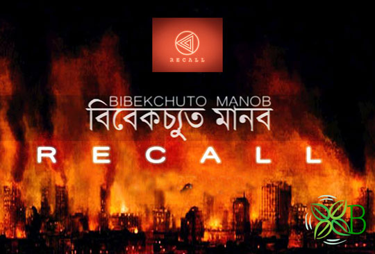 Bibekchuto Manob - Recall Band