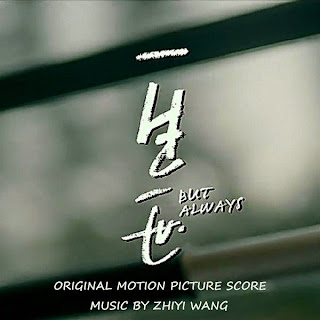 But Always Soundtrack (Music by Zhiyi Wang)