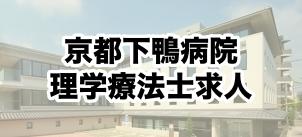 京都下鴨病院 理学療法士求人募集
