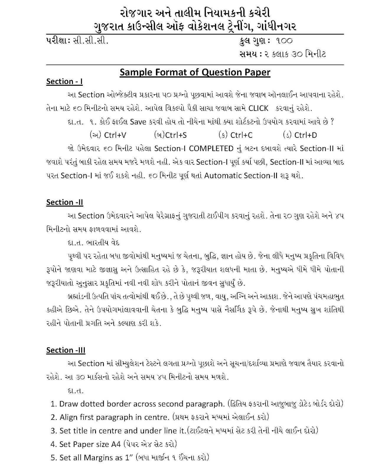 सीसीसी CCC question paper in hindi (हिंदी में)