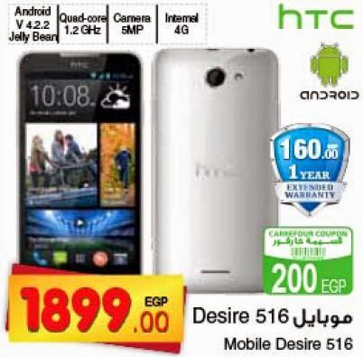 سعر موبايل HTC Desire 516 فى كارفور