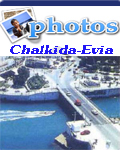 http://evia--halkida.blogspot.gr/