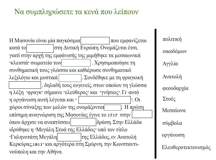http://ebooks.edu.gr/modules/ebook/show.php/DSGL-A106/116/901,3363/Extras/Html/kef4_en38_proelefsi_tou_masonismou_quiz_popup.htm