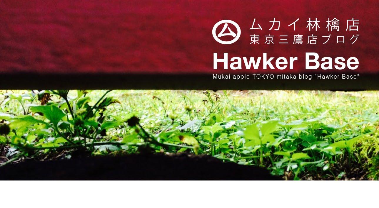 HAWKER BASE 東京三鷹店ブログ