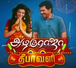 Azhaguraja Deepavali Sun Tv Deepavali Special 02-11-2013