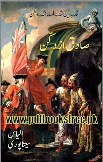 Sadiq Az Deccan Novel