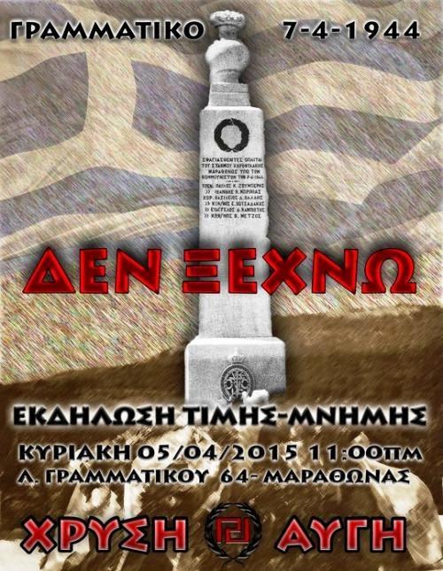 Εκδήλωση Τιμής και Μνήμης για τους άνδρες του Σταθμού Χωροφυλακής Μαραθώνος που σφαγιάστηκαν από τους κομμουνιστο-συμμορίτες