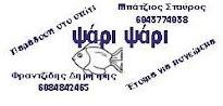 ΨΑΡΙ ΨΑΡΙ