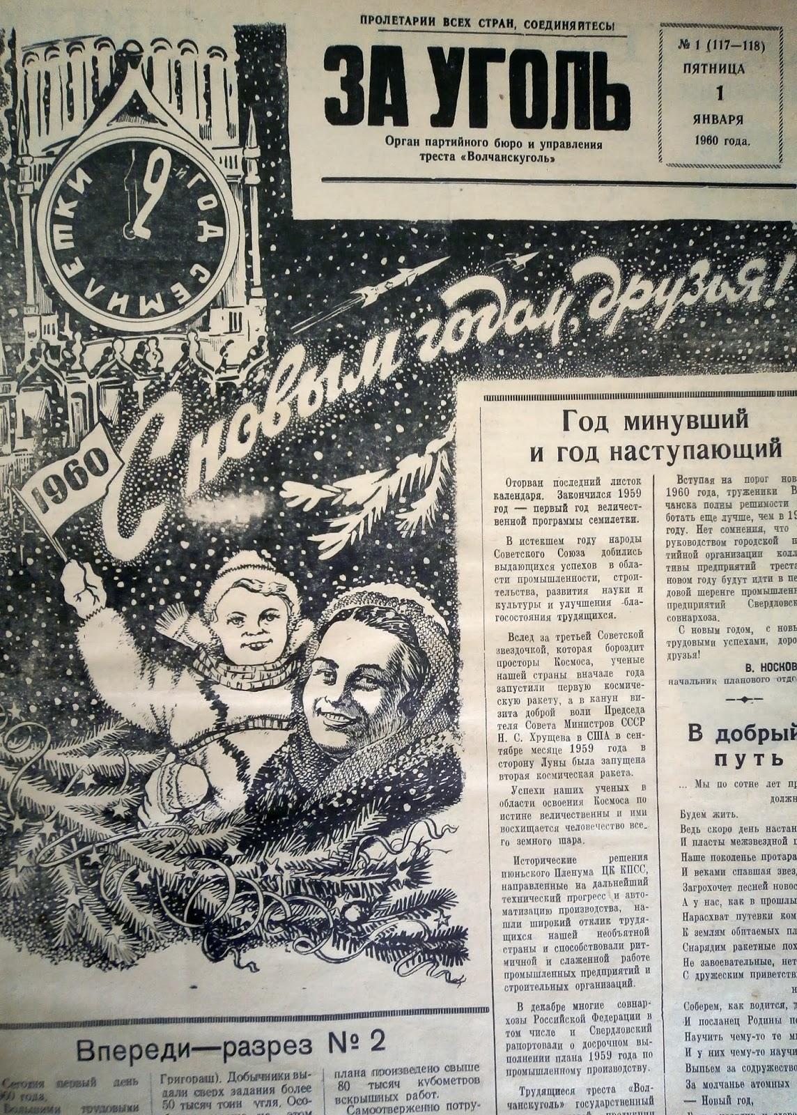 Старые газеты для поздравления 295